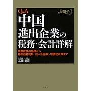 Q&A中国進出企業の税務・会計詳解―国際税務の基礎から移転価格税制、個人所得税・増値税改革まで [単行本]