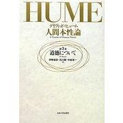 人間本性論〈第3巻〉道徳について [単行本]
