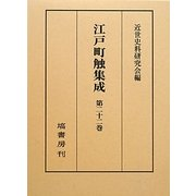江戸町触集成〈第22巻〉補遺編(下) [全集叢書]