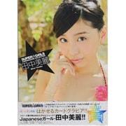 田中美麗CARD GRAVURE COLLECTION [単行本]