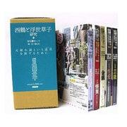 西鶴と浮世草子研究(5冊セット) [単行本]