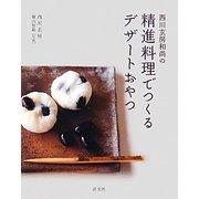 西川玄房和尚の精進料理でつくるデザートおやつ [単行本]