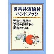 災害共済給付ハンドブック―児童生徒等の学校の管理下の災害のために [単行本]