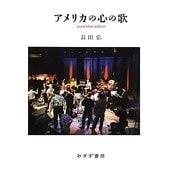 アメリカの心の歌 expanded edition [単行本]