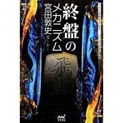 終盤のメカニズム(マイナビ将棋BOOKS) [単行本]