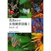 昆虫好きの生態観察図鑑〈1〉チョウ・ガ [単行本]