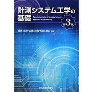 計測システム工学の基礎 第3版 [単行本]