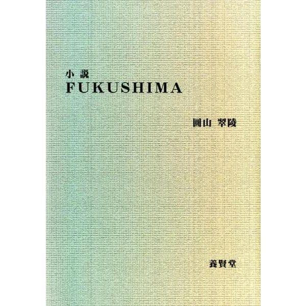 小説FUKUSHIMA [単行本]