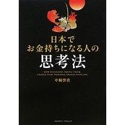 日本でお金持ちになる人の思考法 [単行本]