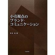 小売視点のブランド・コミュニケーション [単行本]