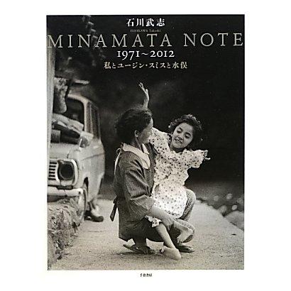 MINAMATA NOTE 1971-2012―私とユージン・スミスと水俣 [単行本]