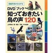 DVDブック 知っておきたい鳥の声120 [単行本]