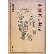 千駄木の漱石 [単行本]