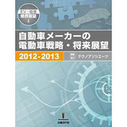 自動車メーカーの電動車戦略・将来展望 2012-2013 [単行本]