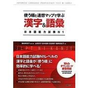 使う順と連想マップで学ぶ漢字&語彙―日本語能力試験N1 [単行本]