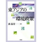 東アジアの環境政策 [単行本]