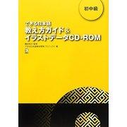 できる日本語 初中級教え方ガイド&イラストデータCD-ROM [単行本]