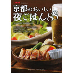 京都のおいしい夜ごはん88(Leaf MOOK) [ムックその他]