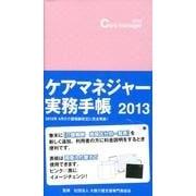 ケアマネジャー実務手帳 2013 [単行本]