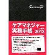 ケアマネジャー実務手帳(A5判) 2013 [単行本]