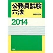 公務員試験六法〈2014〉 [事典辞典]