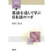 英語を通して学ぶ日本語のツボ(開拓社言語・文化選書) [全集叢書]