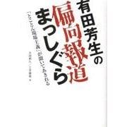 有田芳生の偏向報道まっしぐら-「とことん現場主義」が聞いてあきれる [単行本]