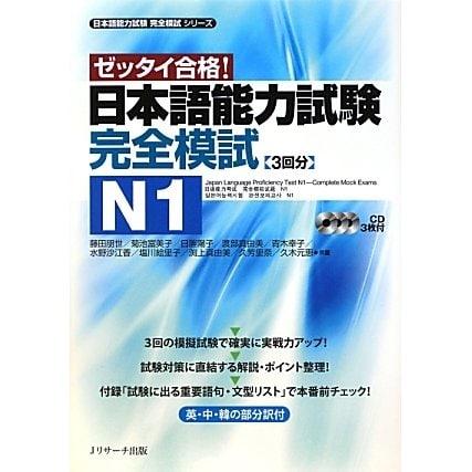 ゼッタイ合格!日本語能力試験完全模試 N1(日本語能力試験完全模試シリーズ) [単行本]