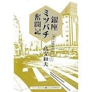 銀座ミツバチ奮闘記―都市と地域の絆づくり(ASAHI ECO BOOKS) [単行本]