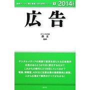 広告〈2014年度版〉(最新データで読む産業と会社研究シリーズ〈1〉) [全集叢書]