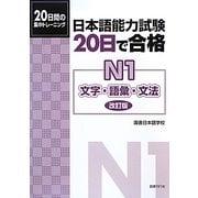 日本語能力試験20日で合格 N1文字・語彙・文法 改訂版 [単行本]