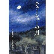 チャーシューの月(Green Books) [全集叢書]