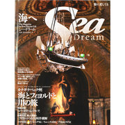 Sea Dream VOL.16-海へ The Magazine for Your Marine Life(KAZIムック) [ムックその他]