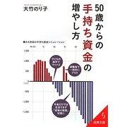 50歳からの手持ち資金の増やし方(成美文庫) [文庫]