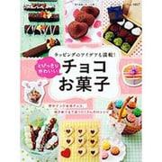 とびっきりかわいいチョコお菓子-簡単デコや本格チョコ、焼き菓子まで盛りだくさんの65レシピ(ブティック・ムック No. 1057) [ムックその他]