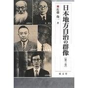 日本地方自治の群像〈第3巻〉(成文堂選書) [単行本]