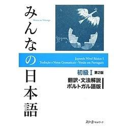 みんなの日本語 初級〈1〉翻訳・文法解説 ポルトガル語版 第2版 [単行本]