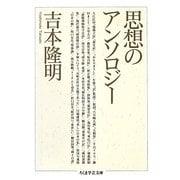 思想のアンソロジー(ちくま学芸文庫) [文庫]