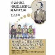 元気が出る司馬遼太郎作品 「竜馬がゆく」編 [単行本]