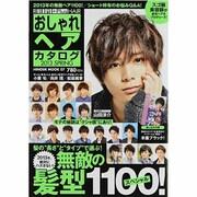 おしゃれヘアカタログ 2013SPRING-FINEBOYS+PlusHAIR(HINODE FINE MOOK No. 7) [ムックその他]