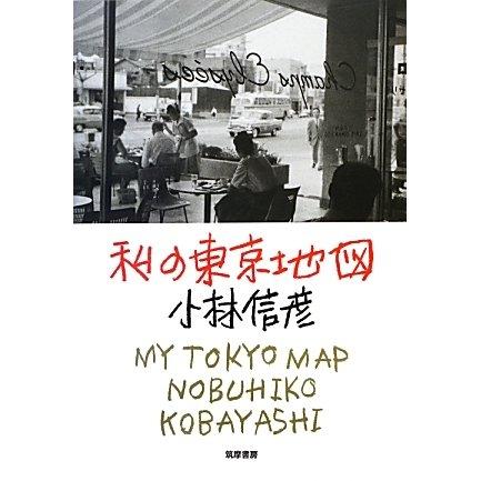 私の東京地図 [単行本]
