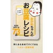 おかめちゃんのアイデアいっぱいお豆腐レシピ―家にある食材ですぐできるヘルシー豆腐料理 [単行本]
