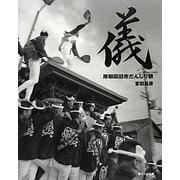 儀―岸和田旧市だんじり祭 [単行本]
