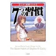 まんがと図解でわかる7つの習慣(宝島SUGOI文庫) [文庫]