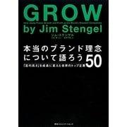 本当のブランド理念について語ろう―「志の高さ」を成長に変えた世界のトップ企業50 [単行本]