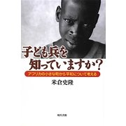 子ども兵を知っていますか?―アフリカの小さな町から平和について考える [単行本]