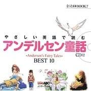 やさしい英語で読むアンデルセン童話-Andersen's Fairy Tales-BEST10(音読CD BOOK〈7〉) [単行本]