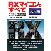 RXマイコンのすべて 応用編―RX62Nの「通信機能」を中心に、実際の使用例とプログラムが学べる [単行本]