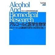 アルコールと医学生物学〈Vol.31〉アルコールによる臓器障害研究の再出発を目指して [全集叢書]