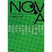 NOVA〈9〉―書き下ろし日本SFコレクション(河出文庫) [文庫]